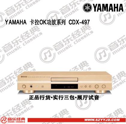 供应雅马哈CDX-497