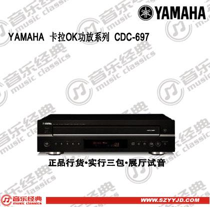 供应雅马哈CDC-697