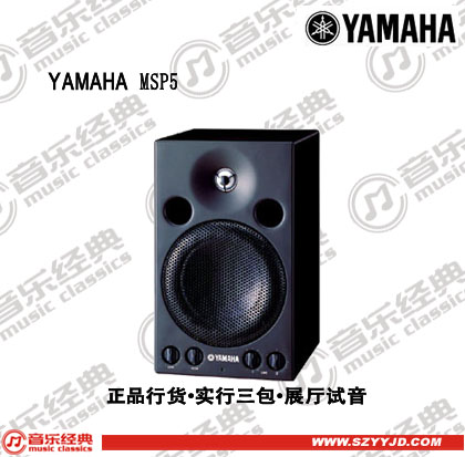 供应雅马哈MSP5有源音响