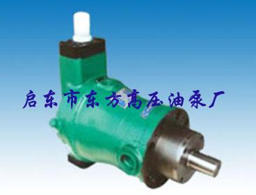 供应YCY14-1B型恒功率变量轴向柱塞泵