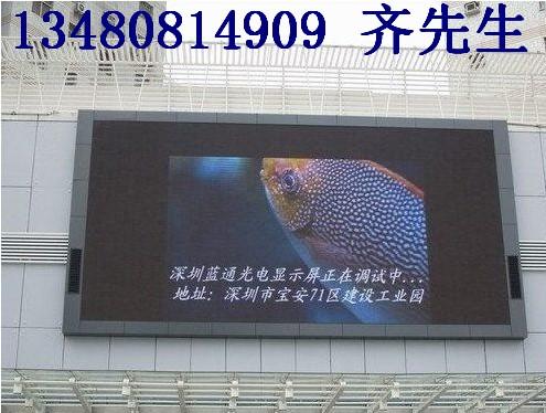 吉林室外LED显示屏蓝通光电齐经理13480814909