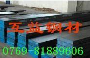 DH21压铸模具钢图片