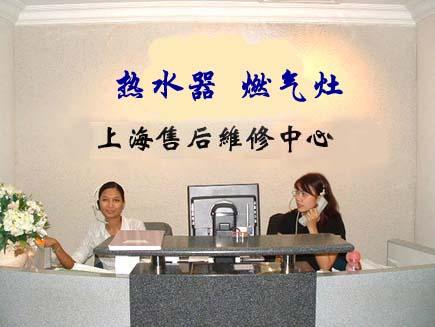 上海博胜热水器维修服务公司