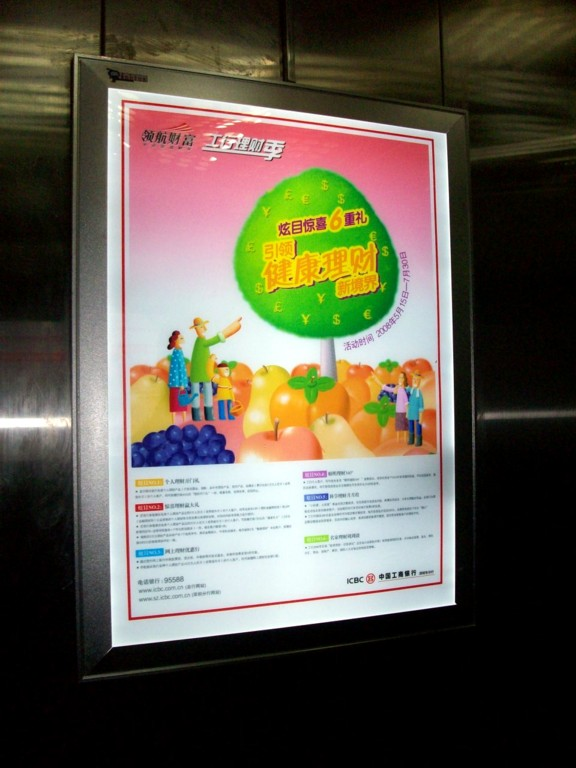 供应深圳电梯框架广告-13480815085