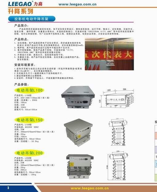 供应投影机电动升降吊架投影机升降台液晶屏升降器