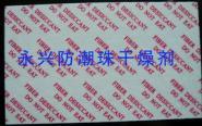 深圳纤维干燥剂图片