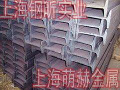 上海工字钢、淮阴工字钢、连云港工字钢