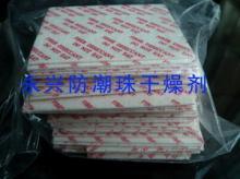 珠海防潮片,广东干燥片,广东干燥剂片,广东干燥纸