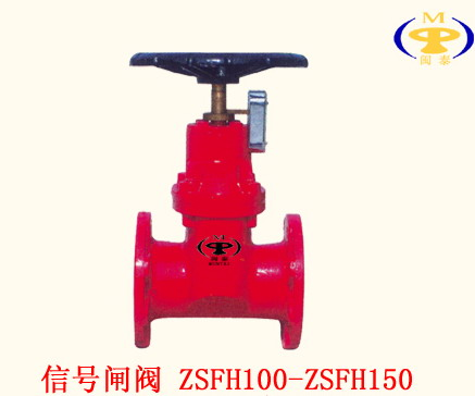 主营:             产品名称:信号闸阀产品型号:zsfh100,zsfh150图片