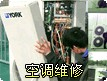 上海普陀空调维修图片/上海普陀空调维修样板图