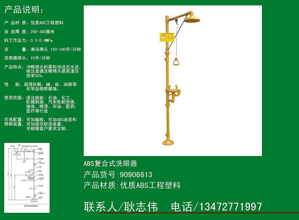 供应ABS复合式洗眼器图片