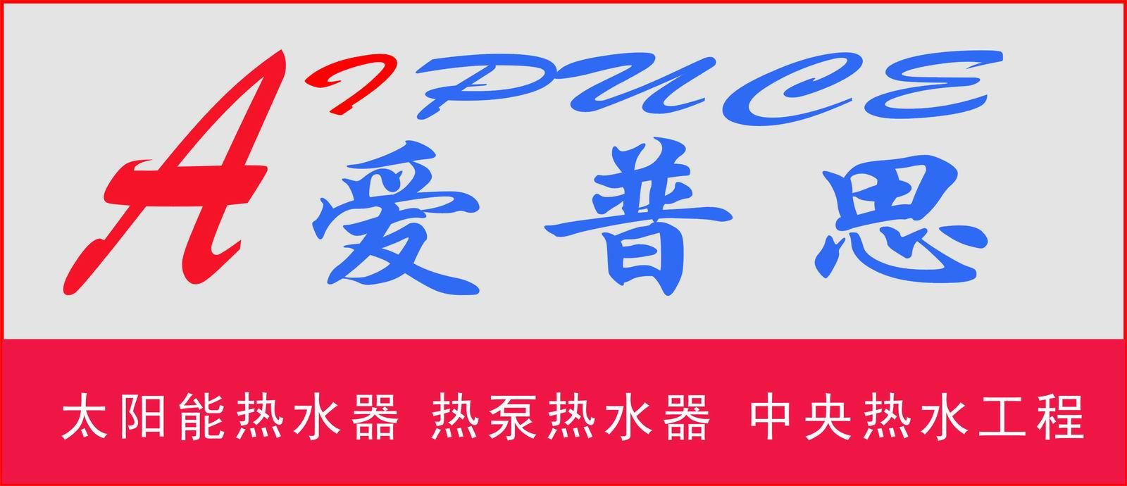 珠海市爱普思节能设备有限公司