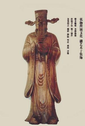 文财神木雕佛像图片