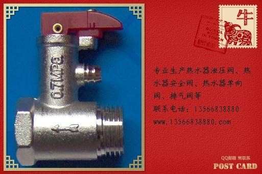 供应热水器单向阀摘要:专用图片图片