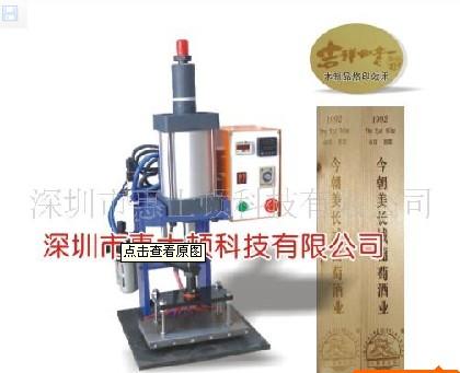 供应皮革木制品塑胶烙印机
