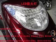 LED大灯图片