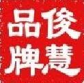 镇江新区姚桥俊慧莱特照明灯具厂简介
