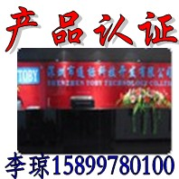 泉州办客房灯CE认证,青岛办CE认证15899780100李琼