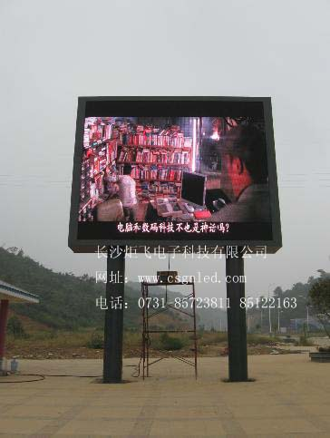 湖南长沙电子显示屏科技有限公司