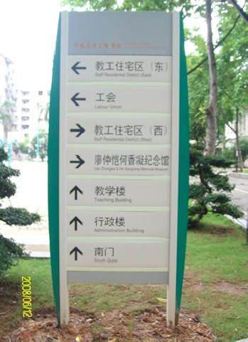 主营:             北京专业制作金属指示牌