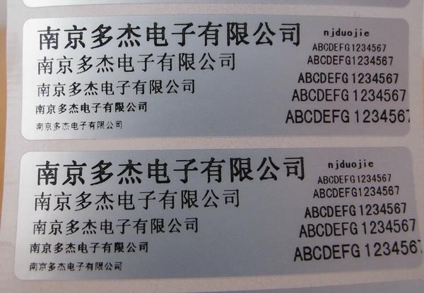 供应pet银色标签纸