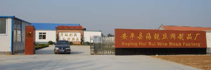 安平县海锐丝网制品厂