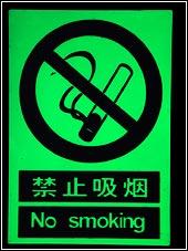 供应禁止吸烟警示标志发光夜光牌   夜光标识牌 定制厂家图片