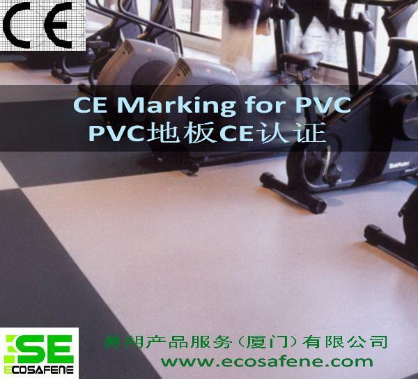 供应PVC塑料地板CE认证