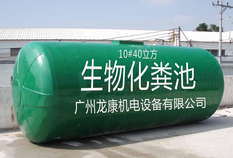 供应广东深圳化粪池