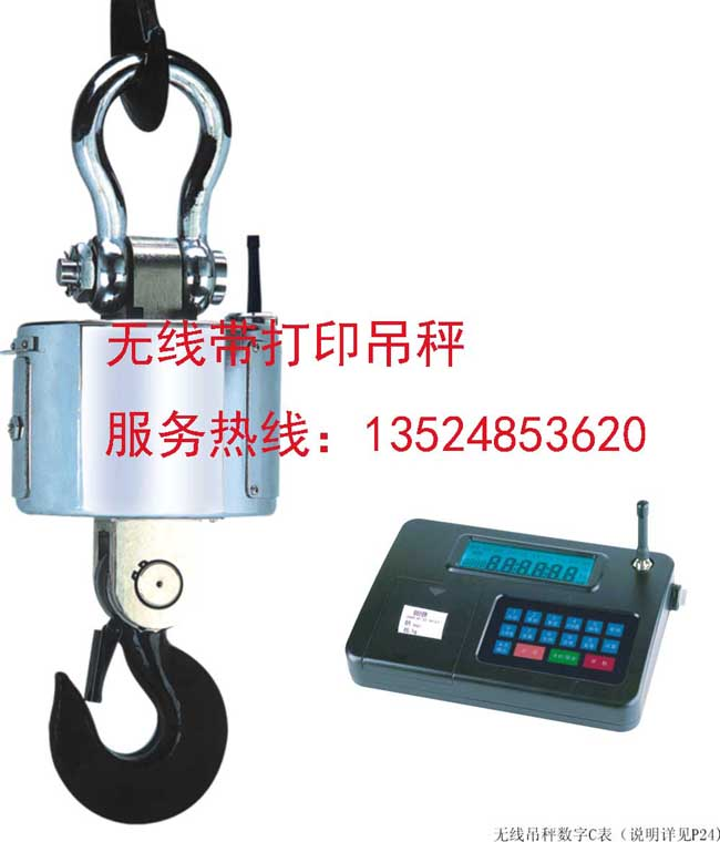 上海3吨电子吊钩秤,江苏3吨电子吊钩秤,杭州3吨电子吊钩秤