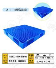 青岛双面网格塑料托盘