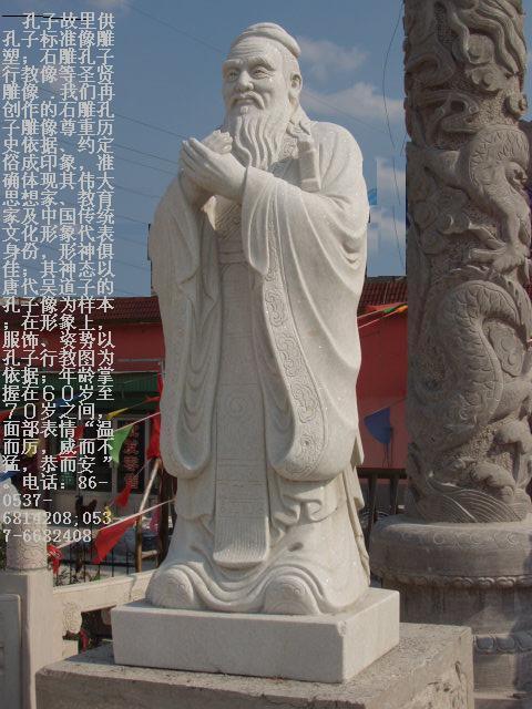 供应石雕孔子行教像孔子标准像