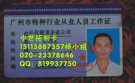 99广州PVC人像卡制作、工作证、数码工作证特别供应批发