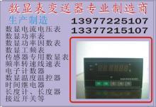 供应TE-IFR频率变送器
