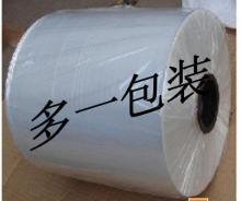 供应包装材料塑料膜