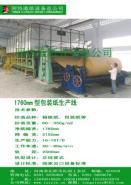 供应1760型造纸机