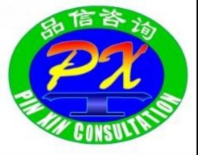 广州品信企业管理咨询有限公司