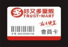 广州条码卡制作 广州条码卡设计 印刷条码卡 条码卡,条码购物卡