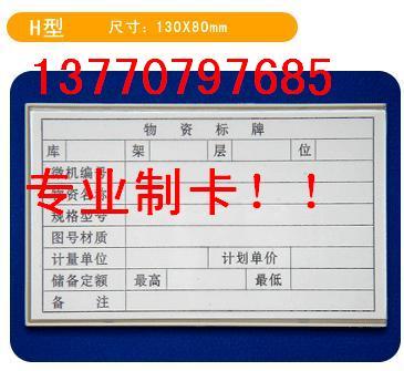 南京順磁性材料卡公司