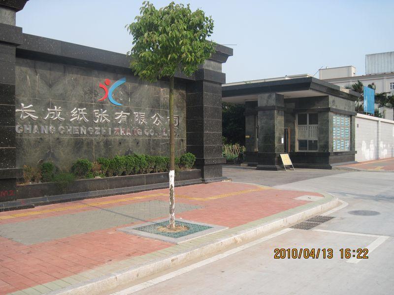 东莞市长成纸张有限公司