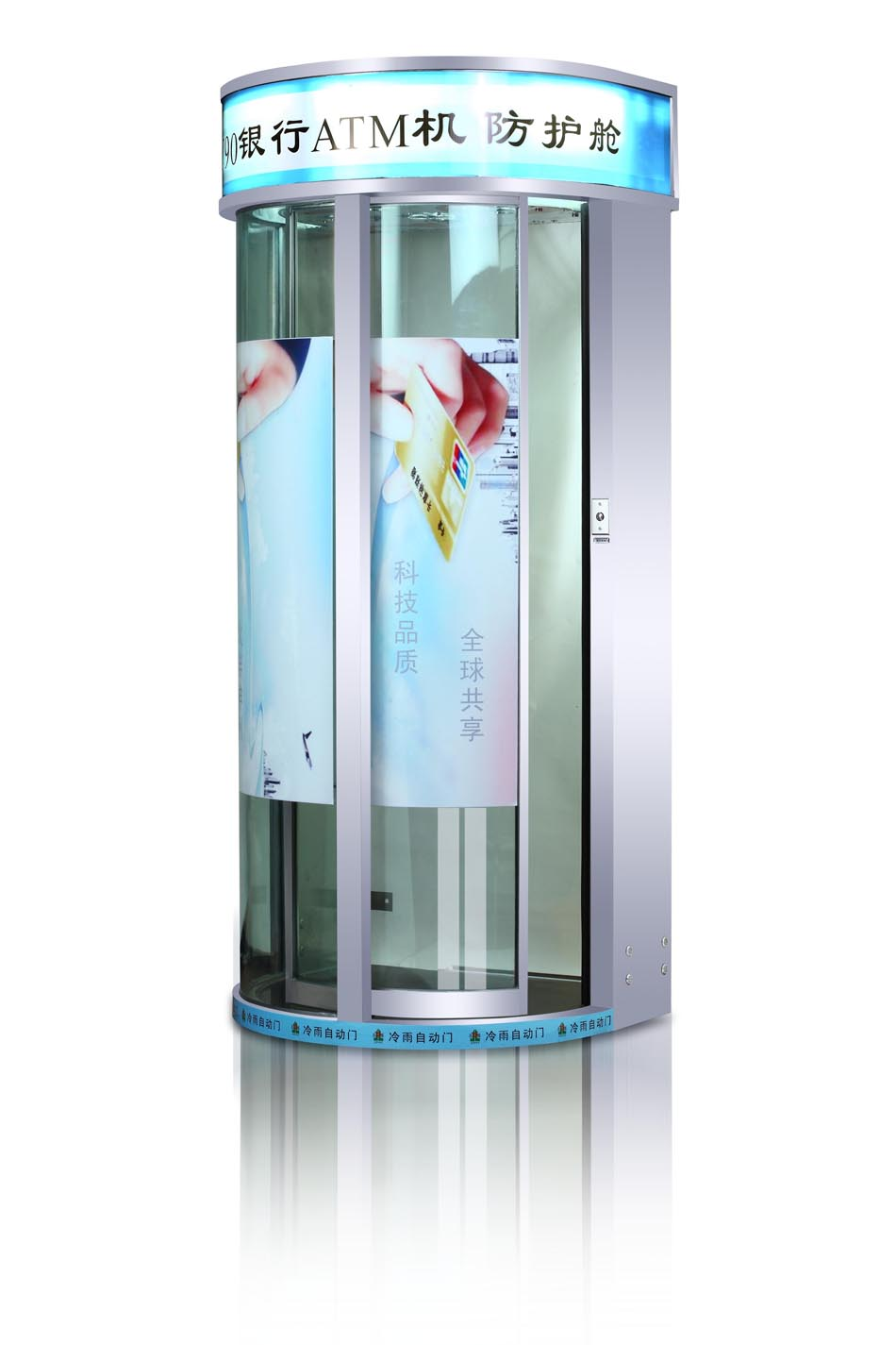 供应ATM防护舱、自助柜员机安全防护亭、LEY90弧形自动门