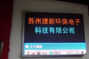 供应镇江led显示屏 丹阳LED电子显示屏 镇江LED显示屏价格批发