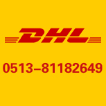 南通国际快递南通DHL国际快递