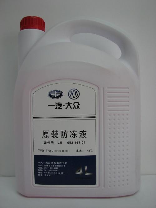 吉林一汽大众原装防冻液生产供