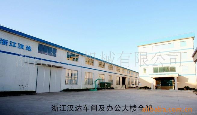 浙江汉达机械有限公司