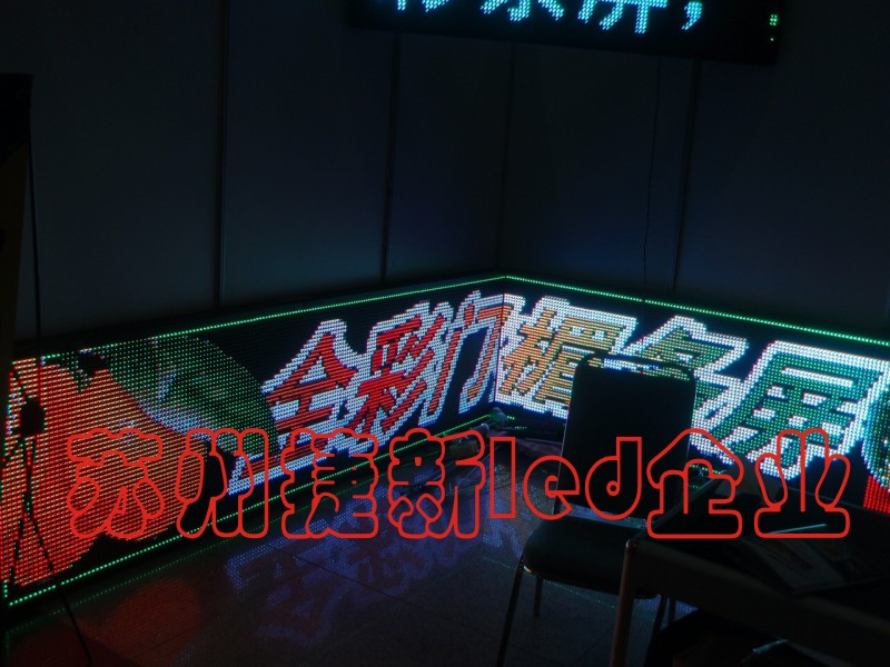 苏州捷新led显示屏有限公司