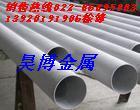 天津昊博金属材料有限公司