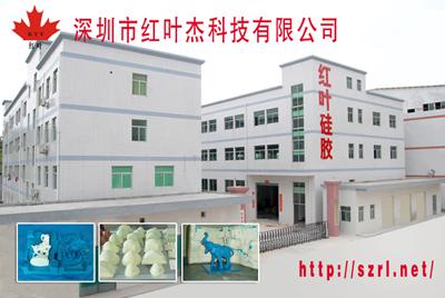 深圳红叶模具硅胶厂