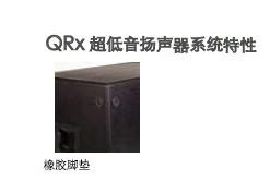 美国EV矩形音响QRX218S