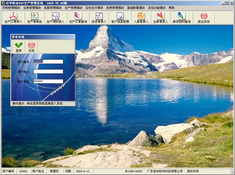 供应信华鞋业ERP生产管理软件图片